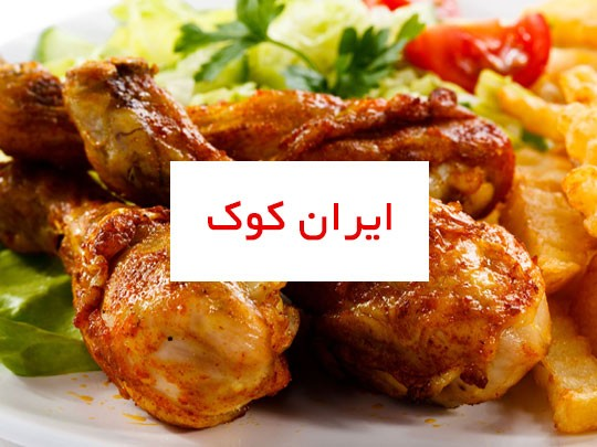 طراحی سایت خبری ایران کوک
