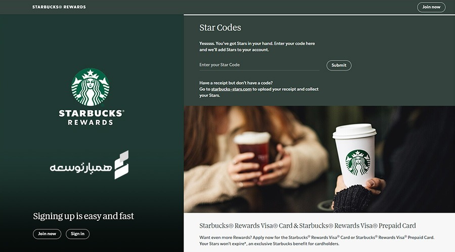 بازی سازی برای Starbucks – My Startbucks Rewards