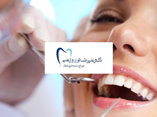 طراحی سایت پزشکی دکتر نوروزعلی