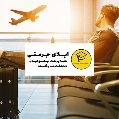 طراحی سایت اپلای جرمنی