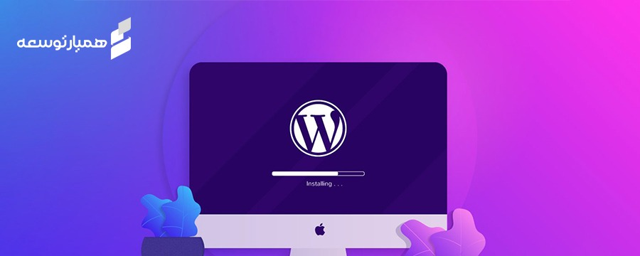 وردپرس  WordPress